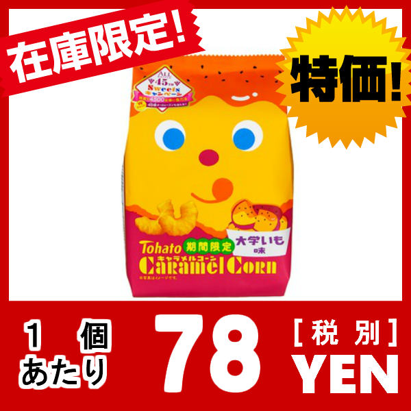 (特売)東ハト キャラメルコーン 大学いも味 12入*.