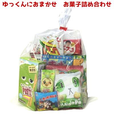 お菓子詰め合わせ500円ゆっくんにおまかせお菓子セット(子供向け)1袋.