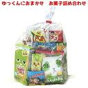 お菓子詰め合わせ 500円 ゆっくんにおまかせお菓子セット (子供向け) 1袋 【ラッキーシール対応】@