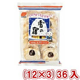 (本州一部送料無料) 三幸製菓 24枚 雪の宿サラダ (12×3)36入 (Y16)【ラッキーシール対応】@