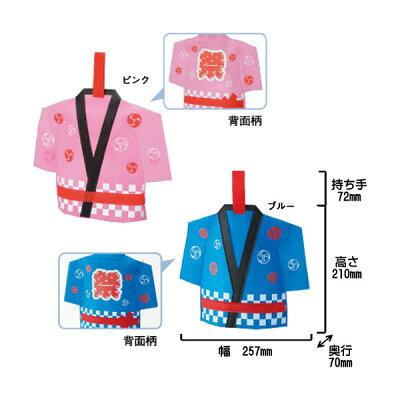 お菓子詰め合わせはっぴつなぎ柄1袋300円(夏祭り・イベント)(LE189)