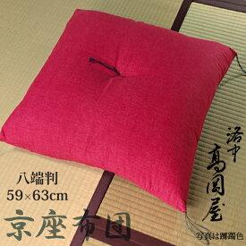 座布団 クッション 八端判 59×63 北欧 おしゃれ かわいい 京都 洛中高岡屋 日本製 綿100%