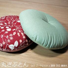 丸座布団 座布団 50cm 丸 円形 クッション 北欧 おしゃれ かわいい 京都 洛中高岡屋 日本製 綿100%