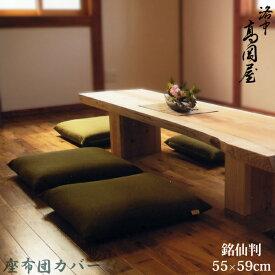 座布団カバー 銘仙判 55×59 北欧 おしゃれ かわいい 京都 洛中高岡屋 日本製 綿100%