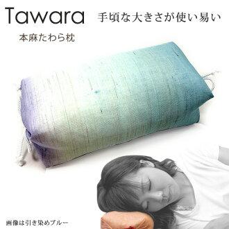 本亚麻tawara枕头拉染色草包枕头床铺枕头京都工匠的手制的日本制造