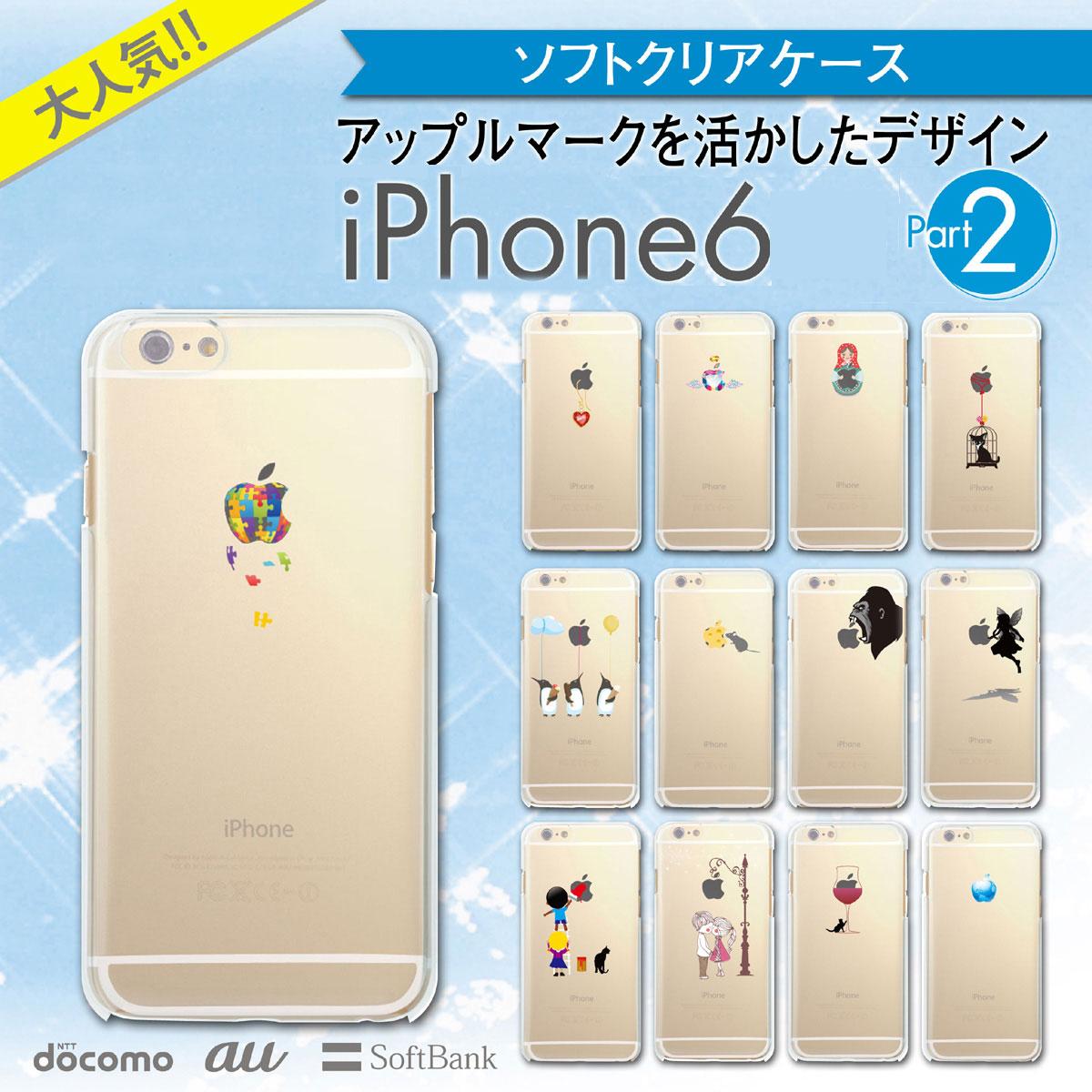 iPhone6 Plus 4.7 5.5 ケース カバー Clear Arts スマホケース iPhone アイフォン6 クリアケース クリアカバー クリアーアーツ ソフトケース イラスト 着せ替え 97-ip6-tp002