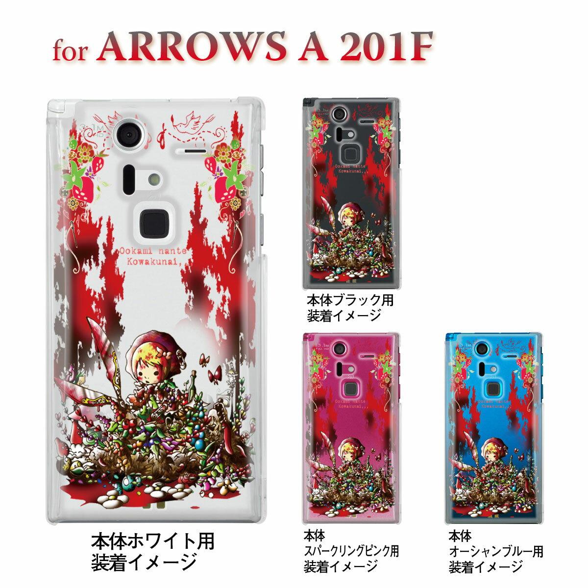 【Little World】【ARROWS A 201F】【201F】【Soft Bank】【カバー】【スマホケース】【クリアケース】【アート】【赤ずきんちゃん】【オオカミなんてコワクない】【グリム童話】 25-201f-am0027