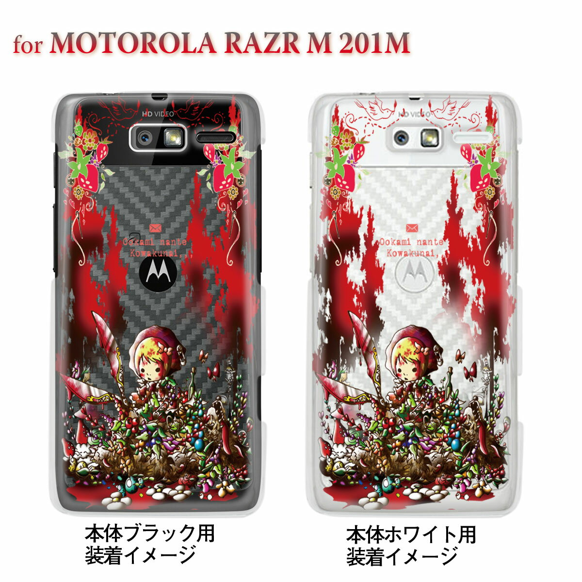 【Little World】【MOTOROLA RAZR M 201M】【201M】【Soft Bank】【カバー】【スマホケース】【クリアケース】【アート】【赤ずきんちゃん】【オオカミなんてコワクない】【グリム童話】 25-201m-am0027