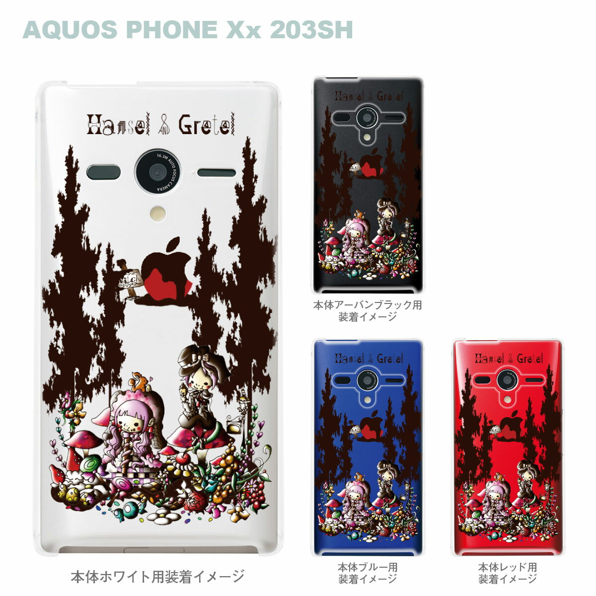 【AQUOS PHONEケース】【203SH】【Soft Bank】【カバー】【スマホケース】【クリアケース】【アート】【Little World】【ヘンゼルとグレーテル】【グリム童話】【お菓子の家】 25-203sh-am0026