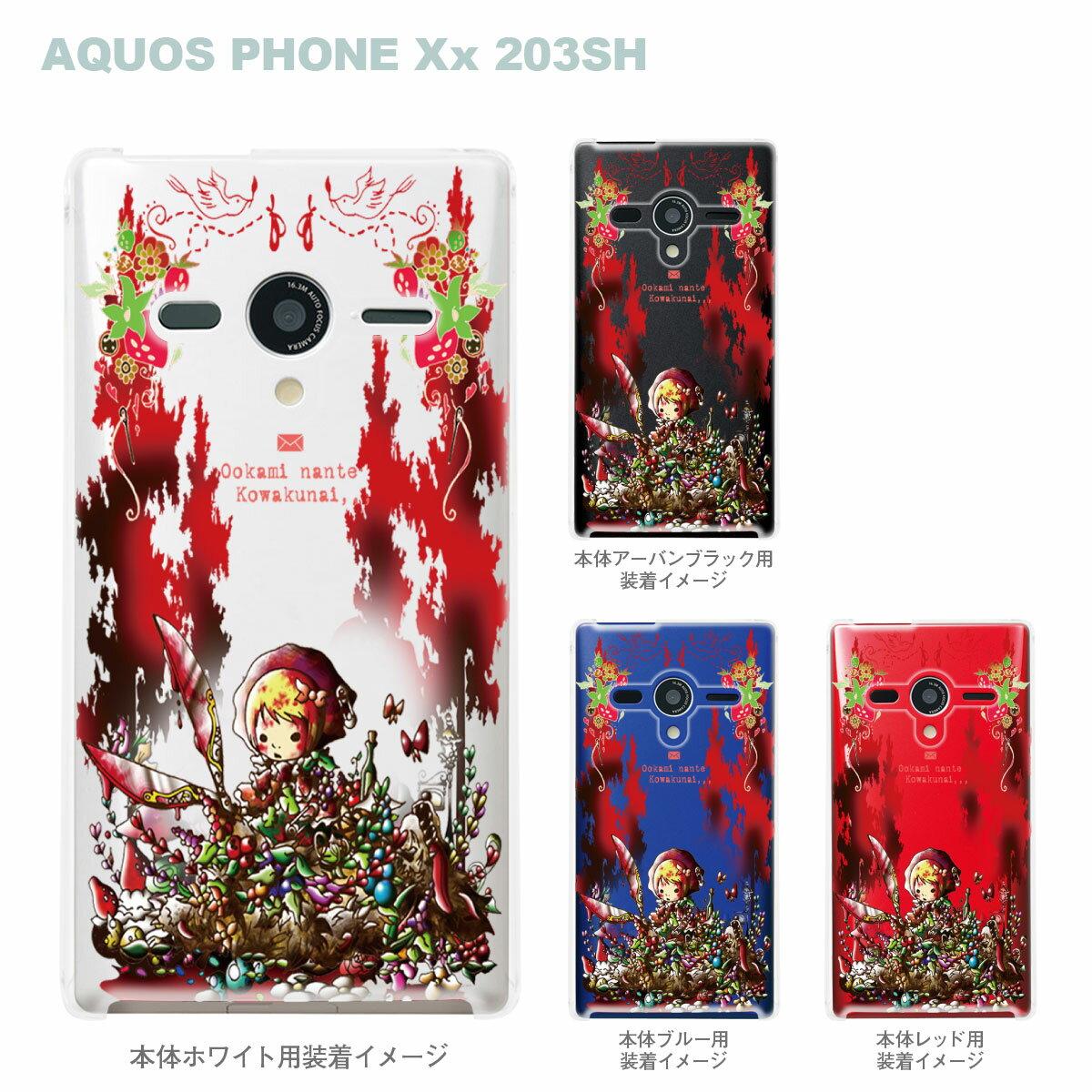 【AQUOS PHONEケース】【203SH】【Soft Bank】【カバー】【スマホケース】【クリアケース】【アート】【Little World】【赤ずきんちゃん】【グリム童話】【オオカミなんてコワクない】 25-203sh-am0027