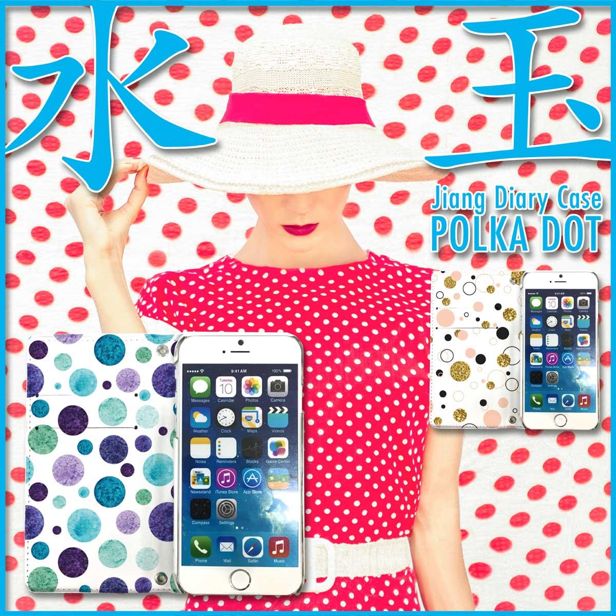iPhoneケース iPhone7ケース iPhone7plus ケース スマホケース 手帳型 全機種対応 ベルトなし 手帳型ケース アイフォン7 ケース 可愛い カバー iPhone7 iPhone6s iPhone6 Plus Xperia XZ SO-02J aquos phone arrows かわいい 水玉 jiang-ds816