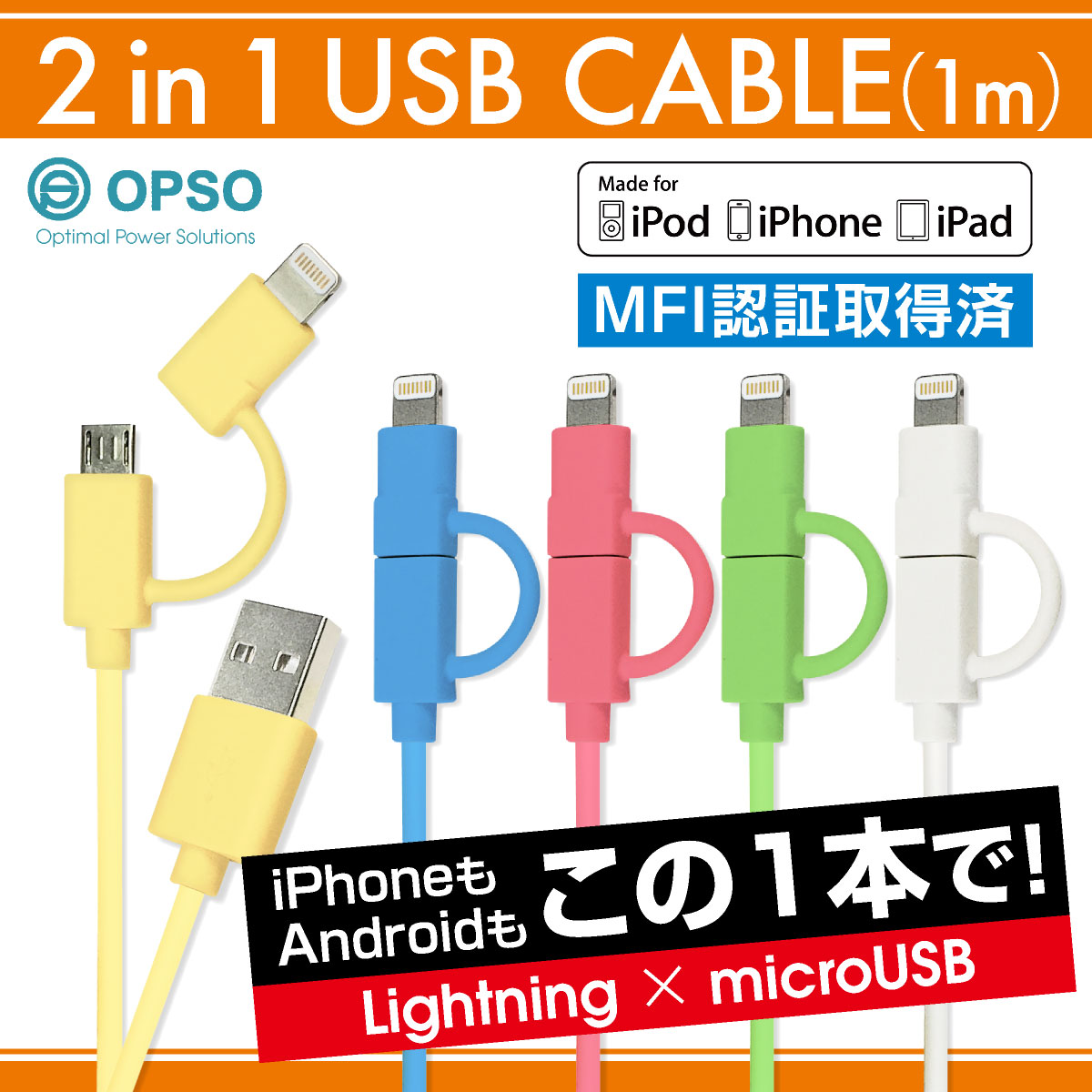 MFI認証 Lightning micro ケーブル iPhone USB 1m ライトニングケーブル マイクロケーブル android iPhone6s iPhone6 iPhone SE iPhone5s opso-cable-2way