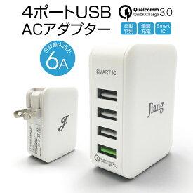 ACアダプタ 4ポート USB 充電器 チャージャー PSE認証 USB充電器 6.0A 4口 コンセント Quick Charge 3.0 電源タップ 軽量 同時充電 アダプター USBアダプタ スマホ充電器 アイフォン充電器 iphone android スマートフォン アイパッド アダプタ ACアダプター jiang-ac03