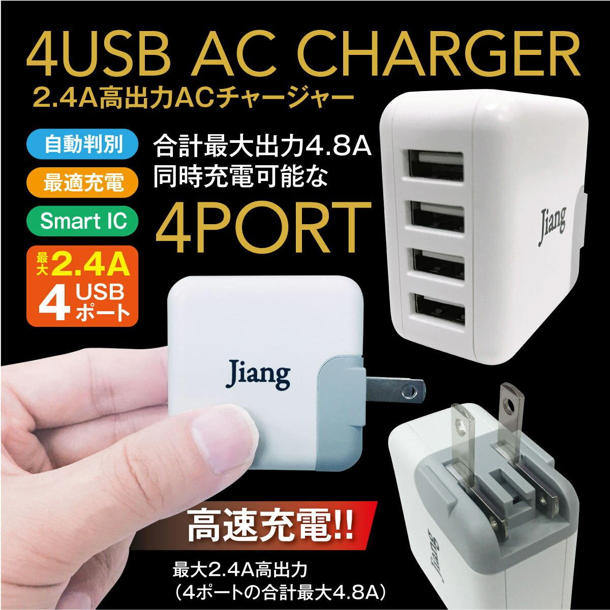 ACアダプター 4ポート USB 充電器 チャージャー PSE認証 USB充電器 4.8A 4口 コンセント 電源タップ 軽量 同時充電 アダプター USBアダプタ スマホ充電器 アイフォン充電器 iphone android スマートフォン アイパッド アダプタ ACアダプタ jiang-ac02