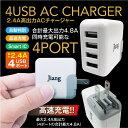 【送料無料】ACアダプター 4ポート USB 充電器 チャージャー PSE認証 USB充電器 4.8A 4口 コンセント 電源タップ 軽量…