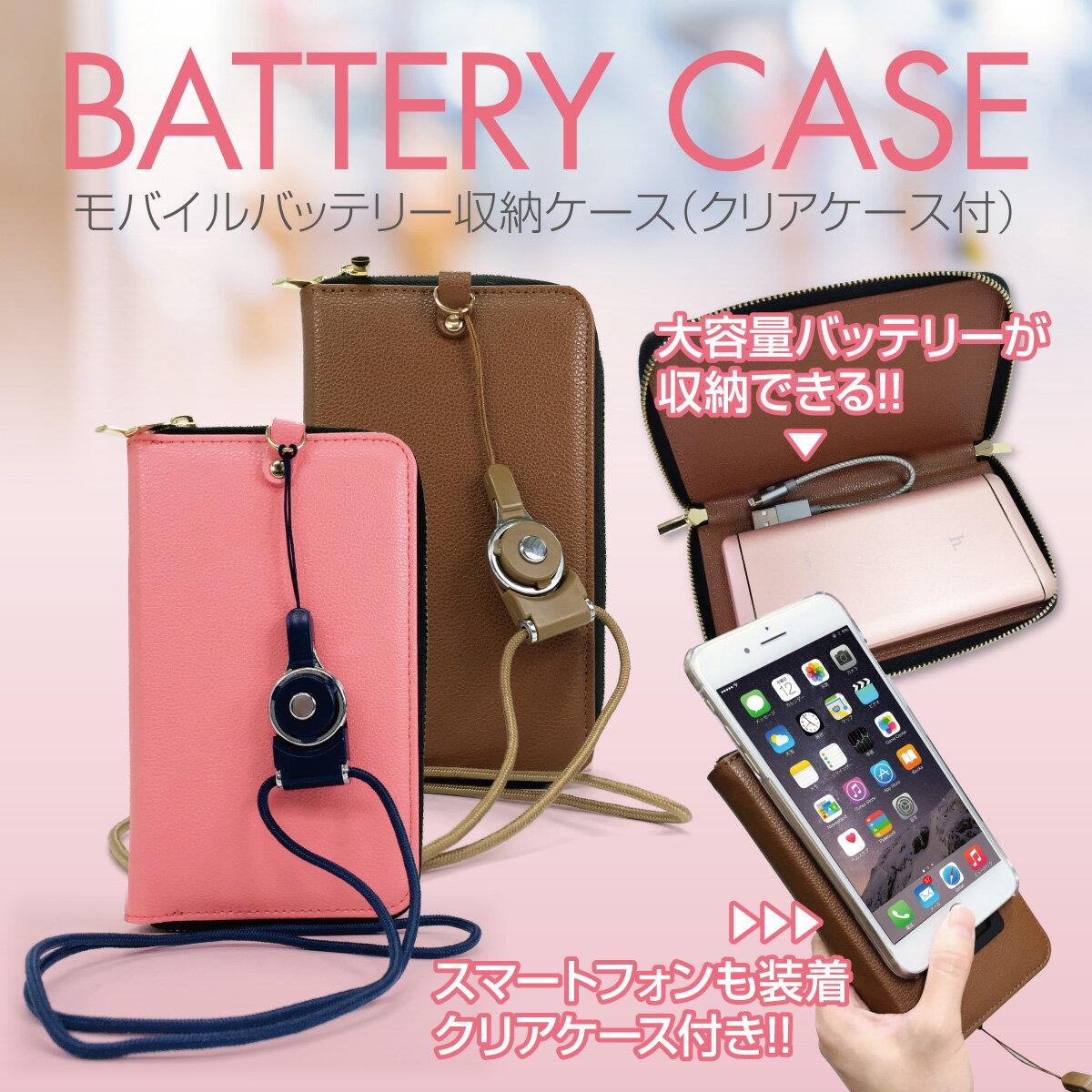 モバイルバッテリーケース 【クリアケース付】【ストラップ付】モバイルバッテリー ケース 大容量 軽量 iPhoneX iphone8 iPhone7 plus iPhone6s android スマホ 充電器 スマートフォン モバイル バッテリー battery-case01