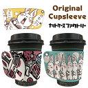 カップスリーブ レザー カフェ カップ スリーブ コップ スリーブ コーヒー カップホルダー 紙コップホルダー おしゃれ…