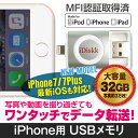 iPhone USBメモリ 32GB メモリ MFI認証取得 USB iPhone7 iPhone6 iDiskk idrive-32gb