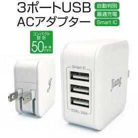 ACアダプタ 3ポート USB 充電器 チャージャー PSE認証 USB充電器 3.6A 3口 コンセント 電源タップ 軽量 同時充電 アダプター USBアダプタ スマホ充電器 アイフォン充電器 iphone android スマートフォン アイパッド アダプタ ACアダプター jiang-ac04