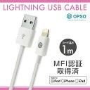 ライトニングケーブル 認証 MFI認証 Lightning ケーブル iPhone USB 1m ライトニングケーブル iPhone7 Plus iPhone6s …