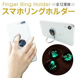 スマホリング バンガーリング リングホルダー スマホ おしゃれ かわいい スタンド 星座 iPhone android ring-star