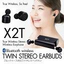ワイヤレス イヤホン Bluetooth 4.2 カナル型 スポーツイヤホン イヤホンマイク ハンズフリー Bluetooth ヘッドセットワイヤレス イヤホン ランニング 両耳 送料無料 x2t