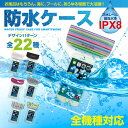 スマホケース スマートフォン waterproof