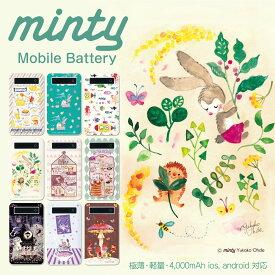 モバイルバッテリー 4000mAh 極薄 軽量 iPhone android スマホ 充電器 スマートフォン モバイル バッテリー 携帯充電器 充電 PSE認証 作家 おおでゆかこ bt-007
