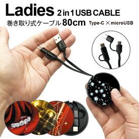 USB Type-C ケーブル microUSB タイプC ケーブル 急速 充電器 交換アダプター 巻き取り アンドロイド android Ladies usbc-026