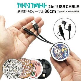 USB Type-C ケーブル microUSB タイプC ケーブル 急速 充電器 交換アダプター 巻き取り アンドロイド android Nut case usbc-004