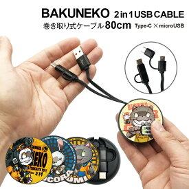 USB Type-C ケーブル microUSB タイプC ケーブル 急速 充電器 交換アダプター 巻き取り アンドロイド android GONZOU usbc-005