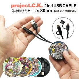 USB Type-C ケーブル microUSB タイプC ケーブル 急速 充電器 交換アダプター 巻き取り アンドロイド android Project.C.K. usbc-006