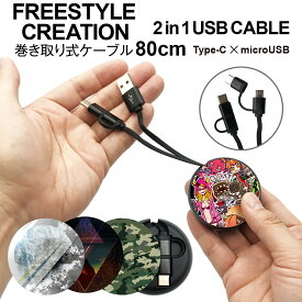 USB Type-C ケーブル microUSB タイプC ケーブル 急速 充電器 交換アダプター 巻き取り アンドロイド android FREESTYLE CREATION usbc-007
