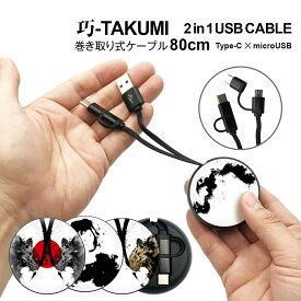 USB Type-C ケーブル microUSB タイプC ケーブル 急速 充電器 交換アダプター 巻き取り アンドロイド android TAKUMI usbc-008