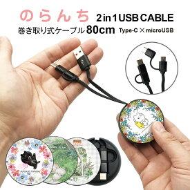 USB Type-C ケーブル microUSB タイプC ケーブル 急速 充電器 交換アダプター 巻き取り アンドロイド android のらんち usbc-009