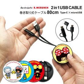 USB Type-C ケーブル microUSB タイプC ケーブル 急速 充電器 交換アダプター 巻き取り アンドロイド android デビルロボッツ usbc-018