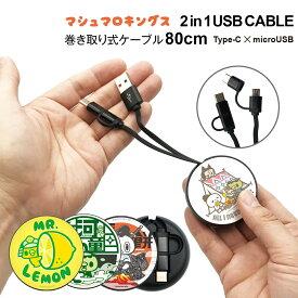 USB Type-C ケーブル microUSB タイプC ケーブル 急速 充電器 交換アダプター 巻き取り アンドロイド android マシュマロキングス usbc-019