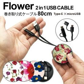 USB Type-C ケーブル microUSB タイプC ケーブル 急速 充電器 交換アダプター 巻き取り アンドロイド android Flower usbc-021