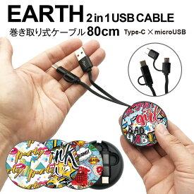USB Type-C ケーブル microUSB タイプC ケーブル 急速 充電器 交換アダプター 巻き取り アンドロイド android Earth usbc-022