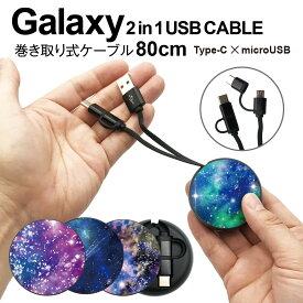 USB Type-C ケーブル microUSB タイプC ケーブル 急速 充電器 交換アダプター 巻き取り アンドロイド android Galaxy usbc-023