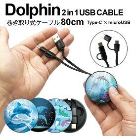USB Type-C ケーブル microUSB タイプC ケーブル 急速 充電器 交換アダプター 巻き取り アンドロイド android イルカ usbc-024