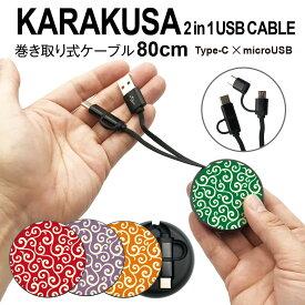 USB Type-C ケーブル microUSB タイプC ケーブル 急速 充電器 交換アダプター 巻き取り アンドロイド android 唐草模様 usbc-025
