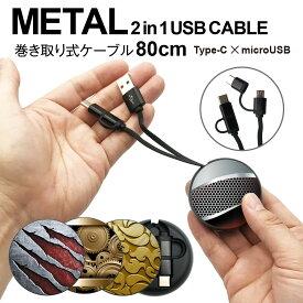 USB Type-C ケーブル microUSB タイプC ケーブル 急速 充電器 交換アダプター 巻き取り アンドロイド android METAL usbc-028
