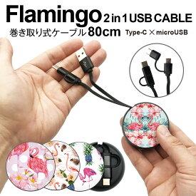 USB Type-C ケーブル microUSB タイプC ケーブル 急速 充電器 交換アダプター 巻き取り アンドロイド android Flamingo usbc-029