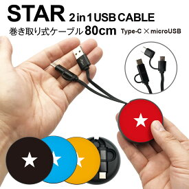 USB Type-C ケーブル microUSB タイプC ケーブル 急速 充電器 交換アダプター 巻き取り アンドロイド android Star usbc-030