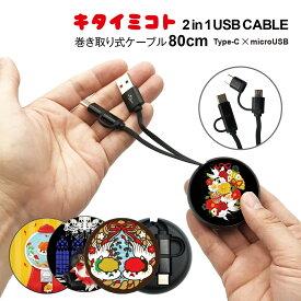 USB Type-C ケーブル microUSB タイプC ケーブル 急速 充電器 交換アダプター 巻き取り アンドロイド android キタイミコト usbc-032