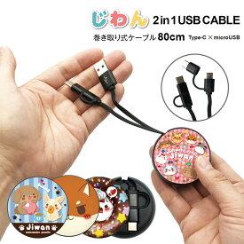 USB Type-C ケーブル microUSB タイプC ケーブル 急速 充電器 交換アダプター 巻き取り アンドロイド android じわん usbc-034