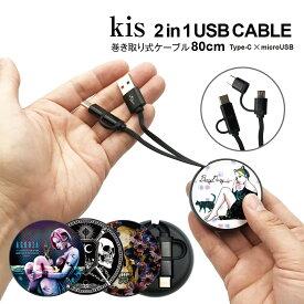 USB Type-C ケーブル microUSB タイプC ケーブル 急速 充電器 交換アダプター 巻き取り アンドロイド android Kis usbc-035