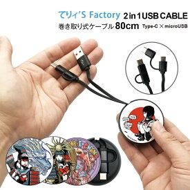 USB Type-C ケーブル microUSB タイプC ケーブル 急速 充電器 交換アダプター 巻き取り アンドロイド android てりィ'S Factory usbc-036