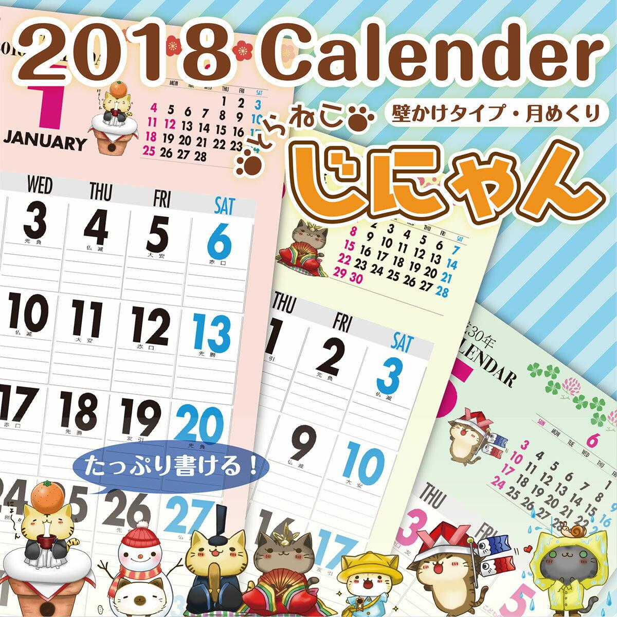 2018年 カレンダー 2018 壁掛け 2018年度版 壁掛けカレンダー かわいい ネコ ねこ 猫 じにゃん calender